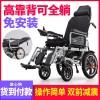 圣百祥电动轮椅厂家直销高靠背可全躺