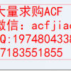 回收ACF 求购日立ACF AC835