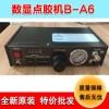 点胶机厂家批发数显点胶机B-A6含点胶阀设备配件硅胶滴胶机