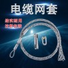 电力网套 拉线网套 电缆网套连接器 抗弯连接器卸扣