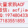 现回收ACF 南京求购ACF