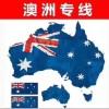 广州到澳洲海运操作 家具海运悉尼门到门价格