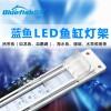 鱼缸灯LED水族箱电子照明灯平板式移动灯架热带鱼照明