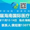 2021第5届海南国际医疗器械展览会